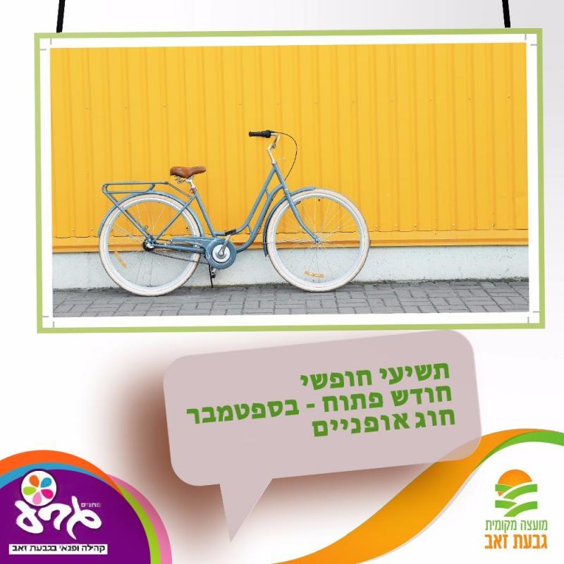 תשיעי חופשי - חוג אופניים