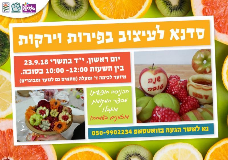 סדנא לעיצוב פירות וירקות